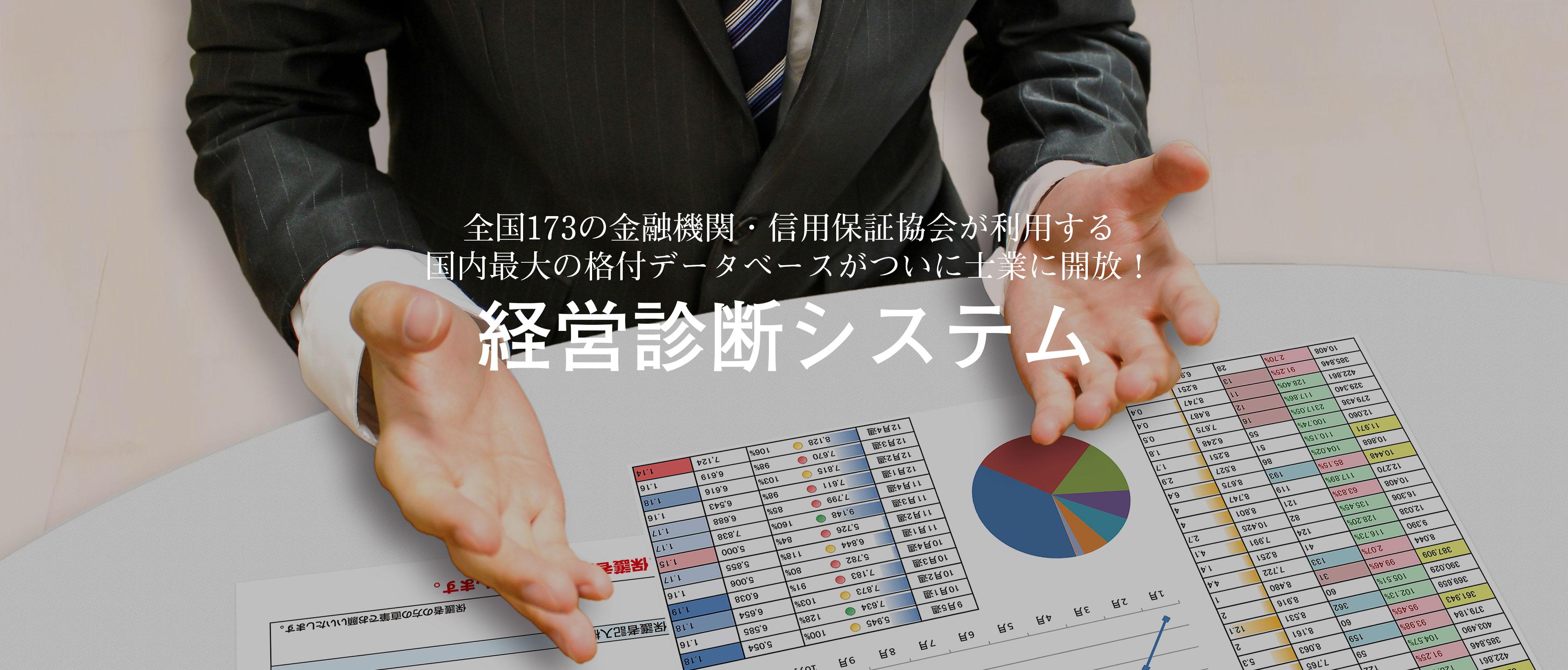 全国173の金融機関・信用保証協会が利用する国内最大の格付データベースがついに士業に開放!経営診断システムあなたの会社の借入金利は高くありませんか?手形借入、当座借越という資金調達の方法をご存知ですか?